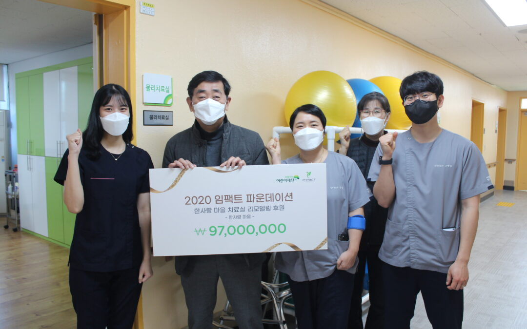 Synergy Korea Donates to Facility for Individuals with Disabilities